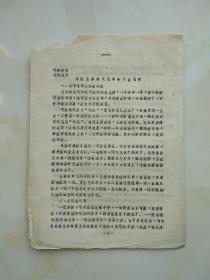 1968年林副主席对文化革命十点指示 16开油印
