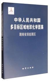 送书签cs-9787116100985-中华人民共和国多目标区域地球化学图集-湖南省洞庭湖区