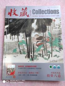 收藏2011年第八期总第224