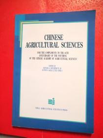 CHINESE AGRICULTURAL SCIENCES 中国农业科学论选萃