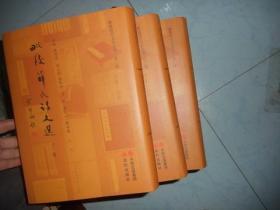 精装巨册薛氏诗文集3巨册全