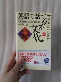 日文原版 日英对译 日本的文化