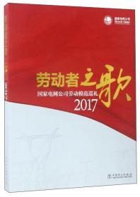 劳动者之歌国家电网公司劳动模范巡礼(2017)