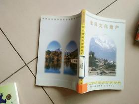 世界文化遗产:丽江古城旅游环境研究