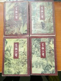 笑傲江湖 (全四册)