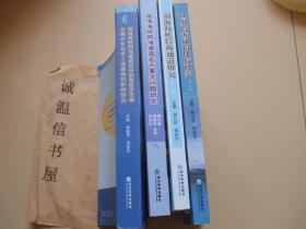 渤海海峡跨海通道研究成果系列丛书全四册