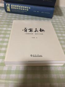 寻写真趣、寻写真趣2(两册合售)签赠本