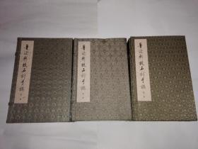 鲁迅辑校石刻手稿(线装三函十八册全 )