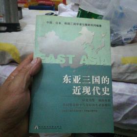 东亚三国的近现代史【32开】