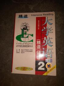 大学英语精读辅导 第二分册  第五次修订本