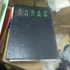 中国美术家人名辞典
