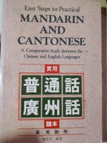 英汉对照 实用普通话广州话读本