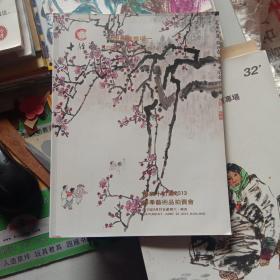【拍卖图录】南京十竹斋2013春季艺术品拍卖会·中国书画专场(一)