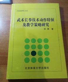 武术长拳技术动作特征及教学策略研究/中国体育博士文丛;