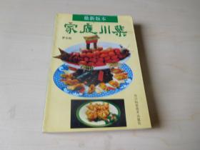 最新版本家庭川菜
