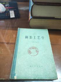 制茶工艺学(王钟音版精装本,印1600册)内有5张程序图