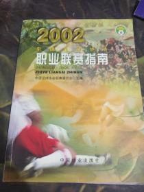 中国足球协会职业联赛指南.2002
