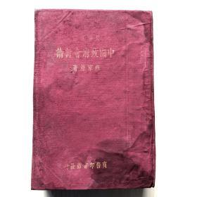 (民国22年 初版初印)中国政府会计论 (布面精装  一厚册  )