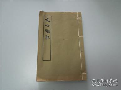 文心雕龙(上海古籍据上海图书馆藏元刻本影印 全一厚册  线装本)