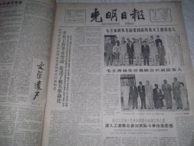 光明日报 1964年9月7日  内容提要 毛主席接见老过爱国战线党文工团负责人。有照片 浙江广大农村普遍建立俱乐部。四川二百多个艺术团体深入工农群众第一线。陈肇斌文章关于商业的涵义问题。江天文章 土地经营垄断和土地有限性的关系。1-4版