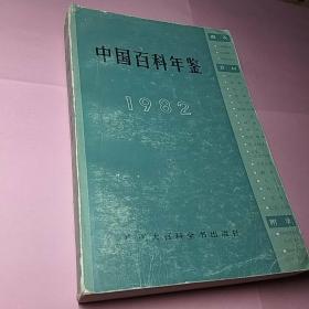 中国百科年鉴  1982