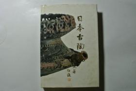 【精装】日本古陶瓷