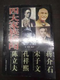 四大家族秘闻 蒋介石 宋子文 孔祥熙 陈立夫