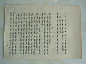 1968年济南市公安局革命造反指挥部红卫分部全无敌战斗队倡议书 16开油印