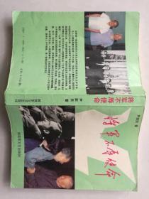 驻外大使黄镇纪实文学:将军不辱使命(尹家民著)