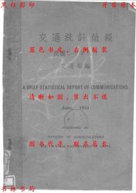 交通统计简报-交通部编-民国交通部刊本(复印本)
