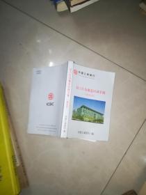 员工行为规范培训手册(制度篇)  中国工商银行