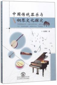 中国传统器乐与钢琴文化探究