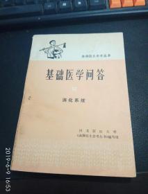 基础医学问答2,消化系统(赤脚医生参考丛书)   1979-06 出版