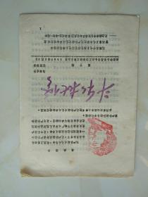 """1968年济南市公安局革命造反指挥部文革办公室""""斗私批修""""第十期  指挥部成立.夺权一周年 16开油印"""