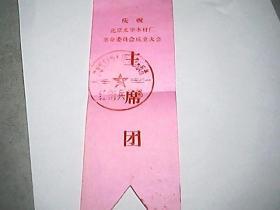 庆祝北京光华木材厂革命委员会成立大会        【  主席团】胸标