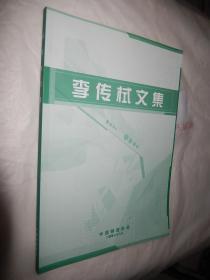李传栻文集