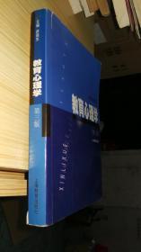 教育心理学 第三版(附光盘)
