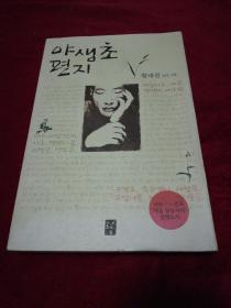 韩语原版书4