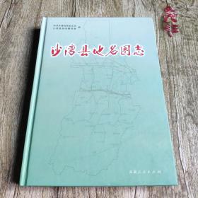 沙湾县地名图志