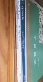 书法类书籍四种(中国古代文学家书法等)