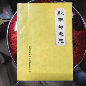 胶南邮电志