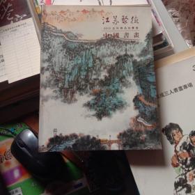 【拍卖图录】江苏聚德2012金秋精品拍卖会·中国书画
