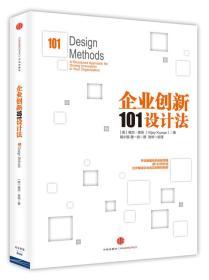 企业创新101设计法