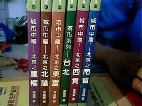人体工程学丛书:风水地理系列1-6册全