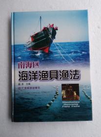 南海区海洋渔具渔法