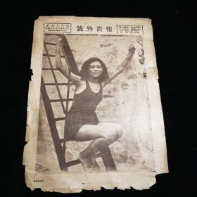 民国二十三年《号外画报》五十六期 吴明查女士像