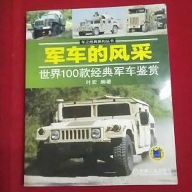 军车的风采:世界100款经典军车鉴赏