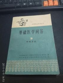 基础医学问答3 ,呼吸系统(赤脚医生参考丛书)  1980-01 出版