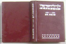 《西藏畜牧兽医》汇编 1980---1990  畜牧、草原分册