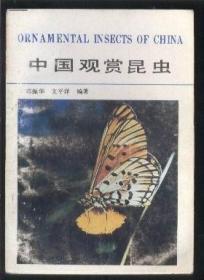 中国观赏昆虫 [插图本]